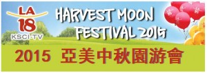 LA 18 Harvest Moon Festival social media image