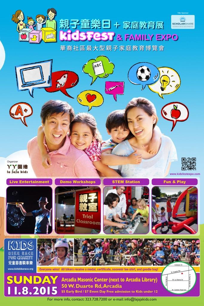 kidsfest2015_poster3