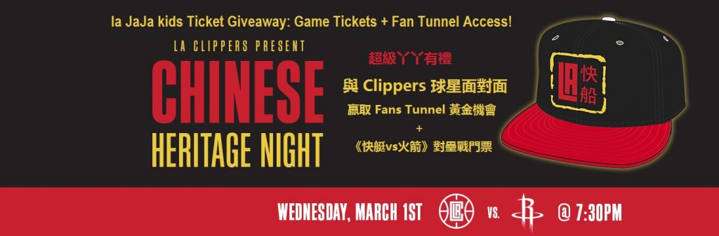 clippers ticket giveaway slider image