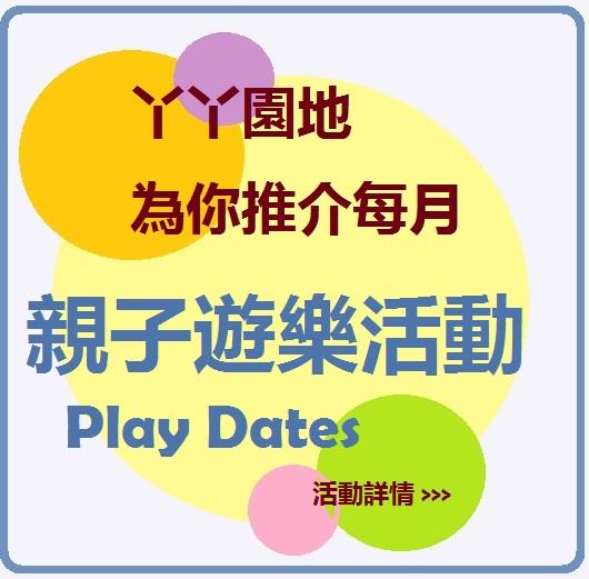 La Jaja Play Date