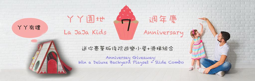 playset banner