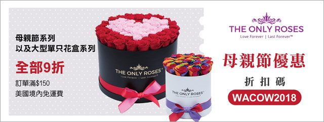 The-Onlye-Roses